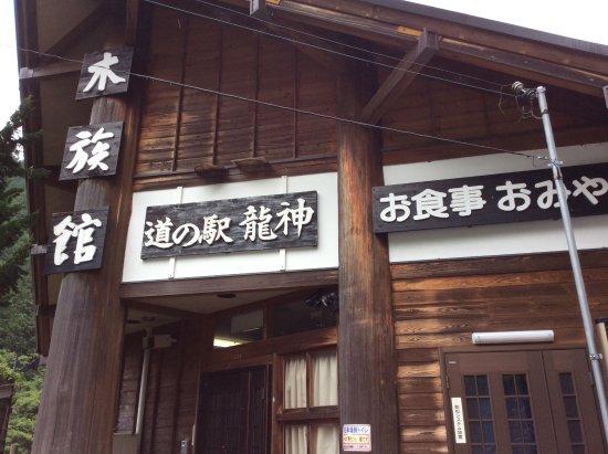 Michi No Eki Ryujin