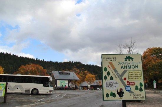 Nishimeya-mura, اليابان: アクアグリーンビレッジANMON