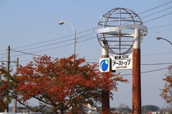 Tsugaru, Japan: 道の駅もりた