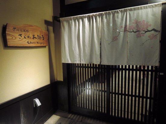 โรงแรมเคียวมาชิยา เรียวกัง ซากุระ: l'ingresso