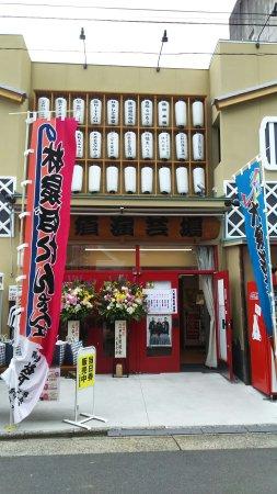 Osu Entertainment Hall : 6月定席。真打披露興行より。 林家たけ平師匠。林家ぼたん師匠。の幟。