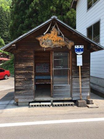 Tsunan-machi, Japón: トトロが出そうなバス停留所