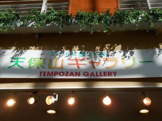 Tempozan Gallery