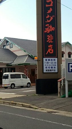 コメダ珈琲店 尾張瀬戸店