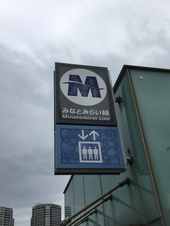 横浜高速鉄道