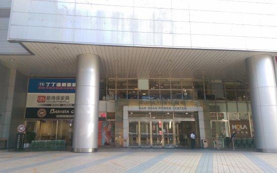 Nan Shan Power Center