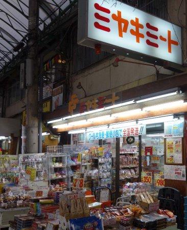 Miyagi Meat Naha Branch