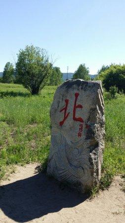 Daxing'anling, Kina: 黑龍江省大興安岭地區!
