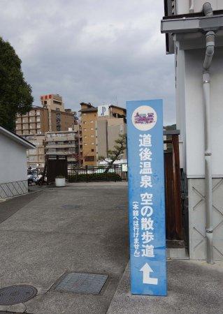 Dogo Onsen Sora no Sampomichi
