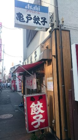 Kameido Gyoza: 今では珍しい行列のないお店の外観