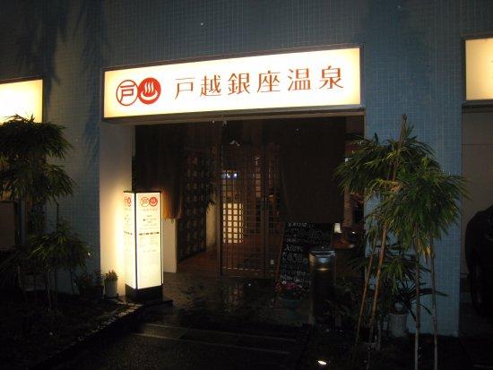 Togoshi Ginza Onsen