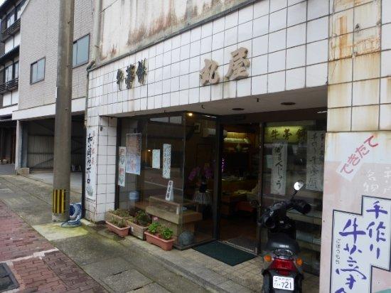 丸屋菓子店