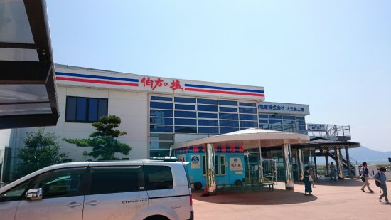 伯方塩業 大三島工場