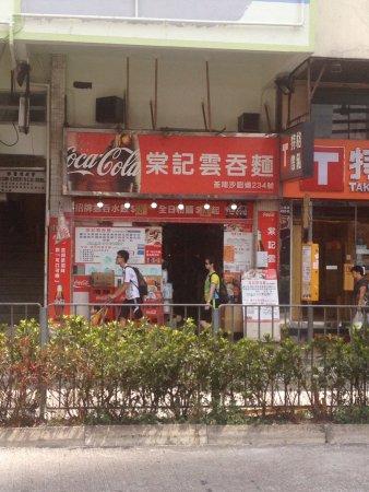 Tong Kee Wonton Noodle Tsuen Wan