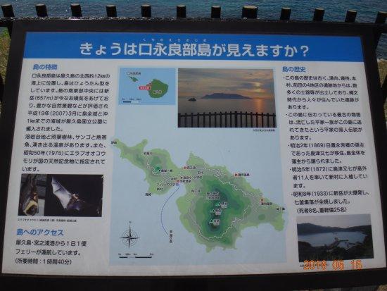 Kuchinoerabu Island: 口永良部島