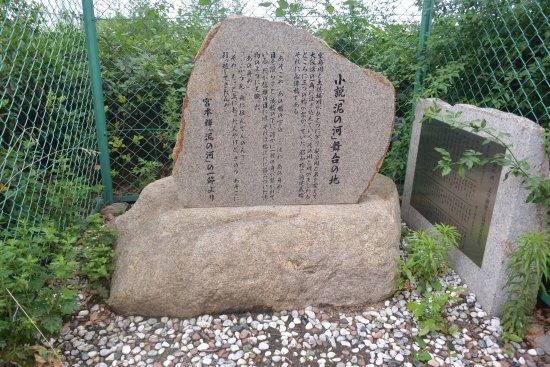 Literary Monument of Doro no Kawa