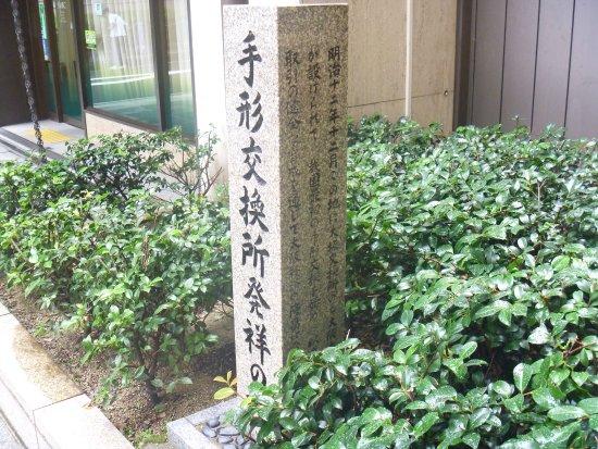 Tegata Kokanjo Hassho no Chi Monument