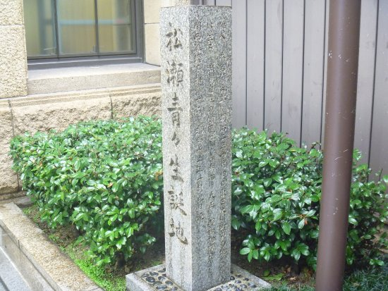Seisei Matsuse Birthplace