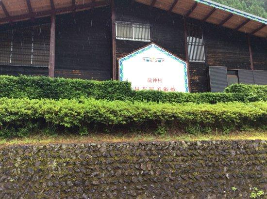 Ryujinmura Mandara Museum