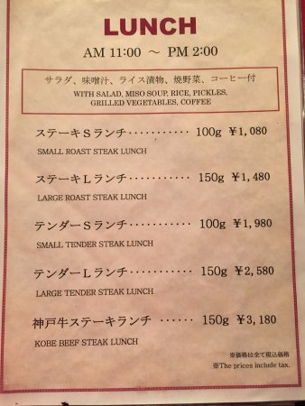 31d718c5749c set dinner - Picture of Steak Land Kobekan