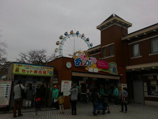 遊園地の風景 - Picture of Arakawa Yuen, Arakawa - TripAdvisor