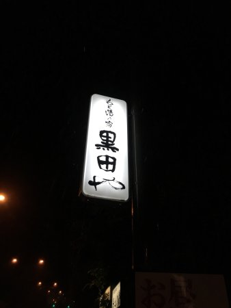 Kurodaya: photo0.jpg