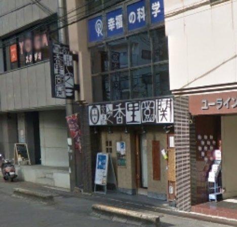 Neyagawa, Japón: 外観