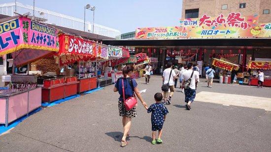 Kawaguchi, Japan: たたら祭り会場入口付近