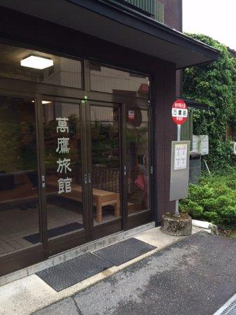 Nishiwaga-machi, ญี่ปุ่น: 玄関