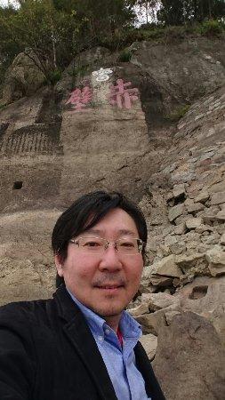 Chibi, Κίνα: 赤壁古戦場