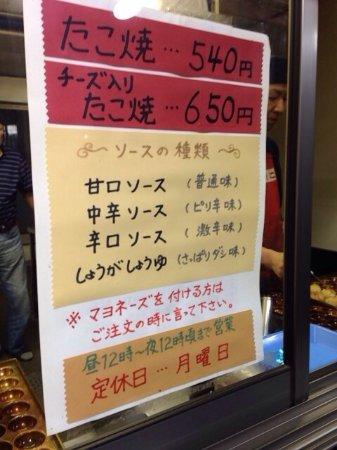 Kyo Tako Kami Ikebukuro: 京たこ 上池袋店