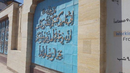 Karbala, Iraq: Museum