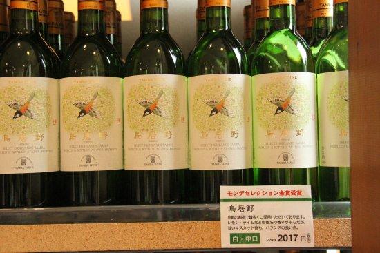 Tamba Wine : 自家栽培の葡萄を使ったワイン