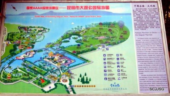 Daguan Yuan Park map - Picture of Daguan Yuan Park, Kunming ... on vientiane world map, auckland world map, dunhuang world map, gansu world map, chengdu world map, ho chi minh city world map, kashgar world map, urumqi world map, changsha world map, wuxi world map, kaifeng world map, shenyang world map, surabaya world map, shangri-la world map, suzhou world map, jeddah world map, guizhou world map, luoyang world map, fukuoka world map, yangzhou world map,