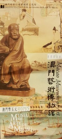 Macau Museum of Art : NAM Ticket with Artistic Design