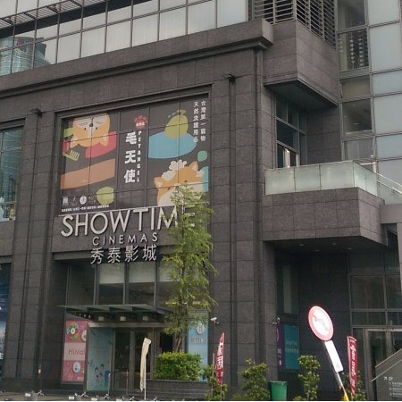 Showtime Cinemas (Hi Mall)