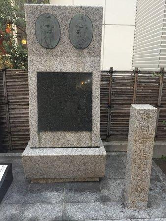 Saigo Yamaoka Conference Monument