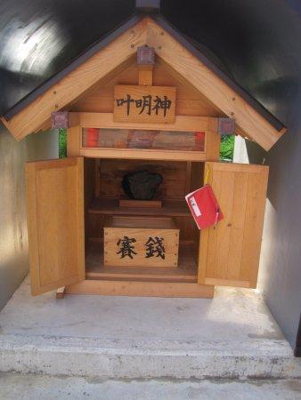 Imabetsu-machi, Jepang: トンネル神社御神体