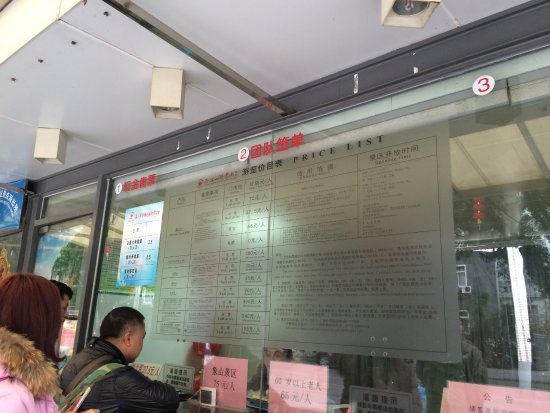 Xiangbishan Park: ticket prices
