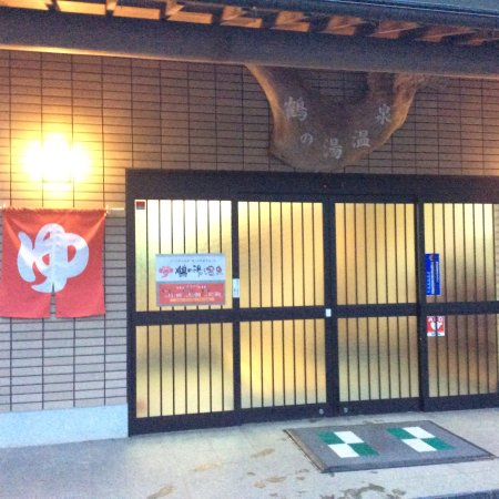 Choei Tsurunoyu Onsen: 町営 鶴の湯温泉