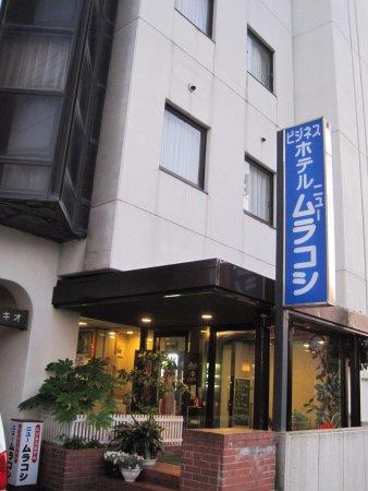 Hotel New Murakoshi : ホテル入口