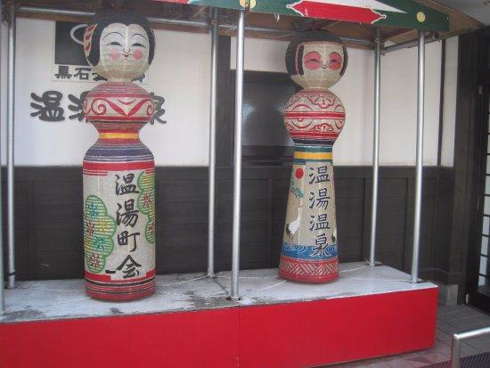 Kuroishi, Ιαπωνία: 共同浴場 こけし