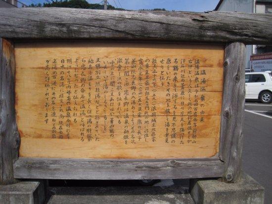 Kuroishi, Ιαπωνία: 共同浴場 由来の説明書き