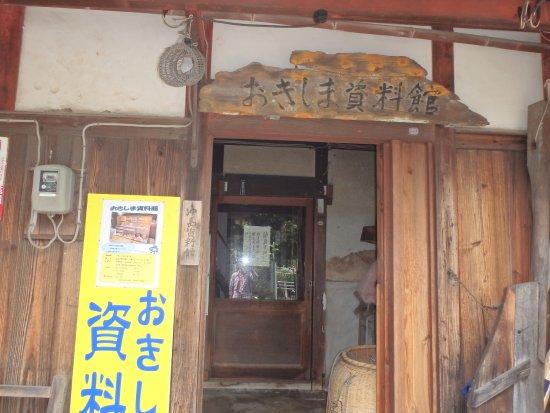 Okishima Museum