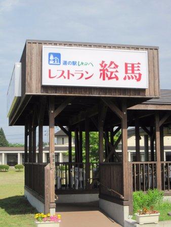 Road Station Shichinohe: レストラン入口