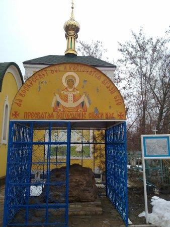 Luhansk, Ucrania: Часовня и окаменевшее дерево.