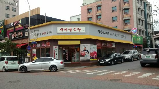 Suncheon, Sydkorea: New Village Restaurant