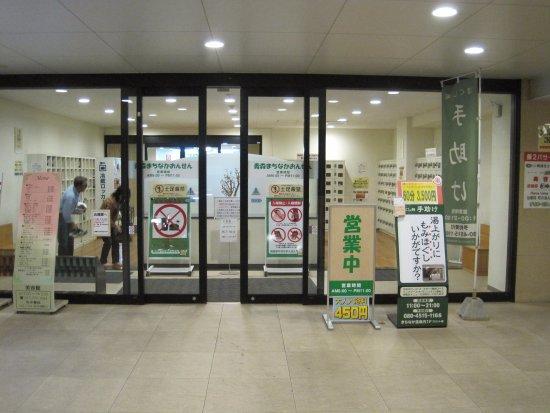 Aomori Machinaka Onsen