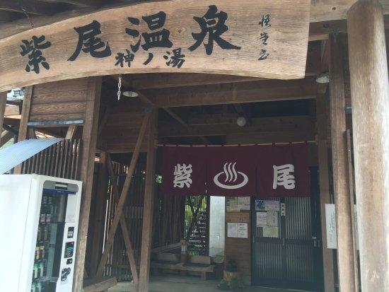 Shibi Onsen