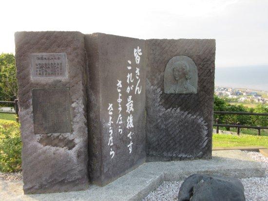 Wakkanai Footpath Wakkanai Park Hyosetsu no Mon Course